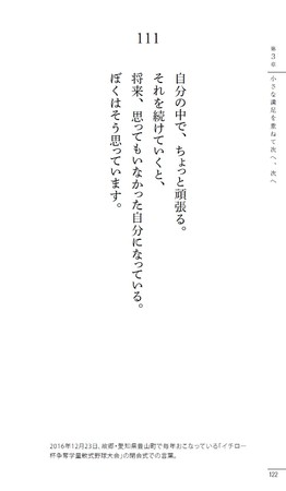 『永遠に刻みたい イチロー262のメッセージ』 (ぴあ刊)