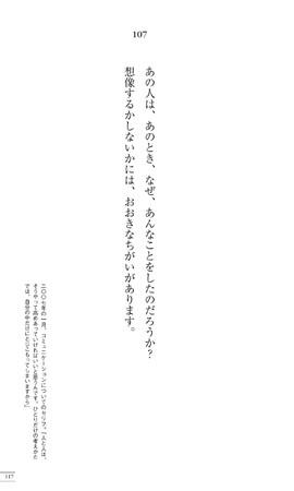 『未来をかえる イチロー 262のNextメッセージ』 (ぴあ)