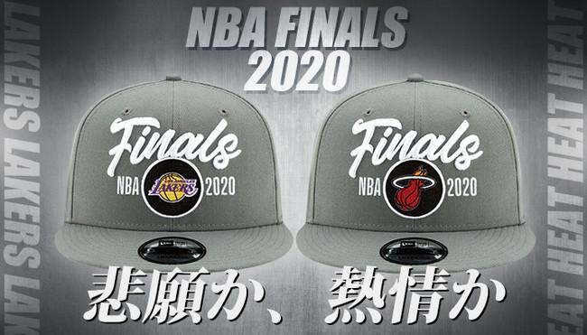 NBAファイナル2020 進出記念アイテムの予約開始!レイカーズ&ヒートのプレーオフグッズが多数登場