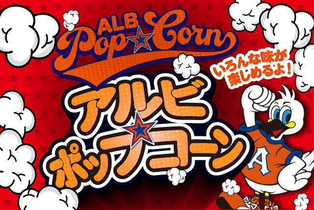 【10月4日(日)町田戦】アルビポップコーン出店のお知らせ