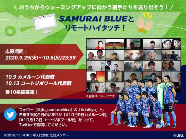 サッカー日本代表公式Twitterにて「SAMURAI BLUEとリモートハイタッチ!」キャンペーンを開催!