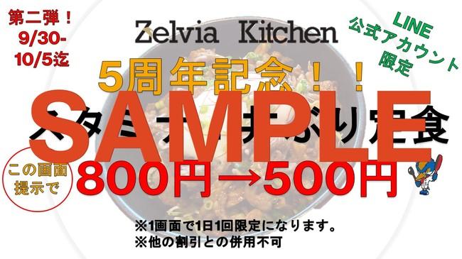 【御礼】『ゼルビア×キッチン5周年記念サンクスフェア後半戦』を開催!