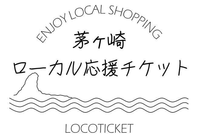 あなたの買い物がこのまちの元気になる 茅ヶ崎ゴルフ倶楽部が「茅ヶ崎ローカル応援チケット」使用可能店舗に