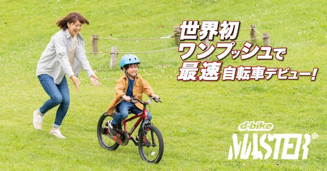 """世界初、""""ワンプッシュ""""で最速自転車デビュー!幼児用自転車「ディーバイクマスタープラス」誕生!"""