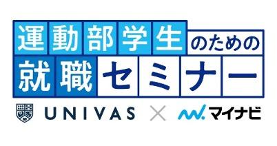 UNIVAS、マイナビと共催で就活と部活動の両立を目指す「運動部学生のための就職セミナー」をオンラインで初開催!