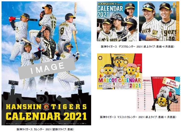 - 2021 HANSHIN TIGERS CALENDAR - 「阪神タイガース 2021年版カレンダー(3種類)」 10月9日(金)より通信販売予約受付開始!