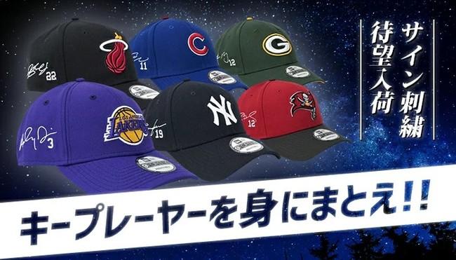 メジャーリーグ 、NBA、NFL サイン刺繍入りキャップが新入荷!スポーツグッズ専門店セレクション限定アイテム!