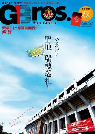 瑞穂競技場での名場面を振り返る!! まるまる1冊名古屋グランパスとホームタウンを特集したムック「グランパスBros.2020」3カ月連続発行!