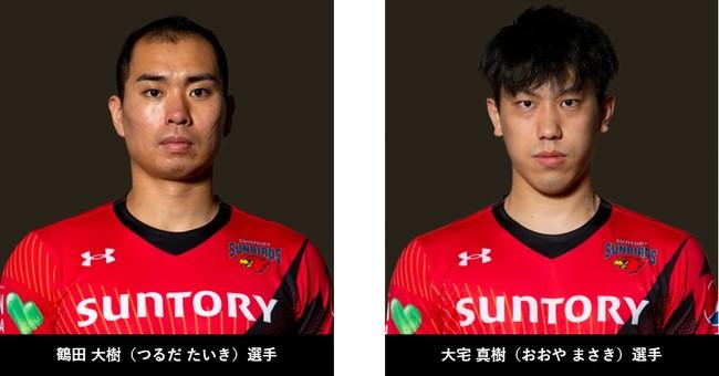 プロバレーボールプレイヤー鶴田大樹選手、大宅真樹選手とスポンサーシップ契約を締結