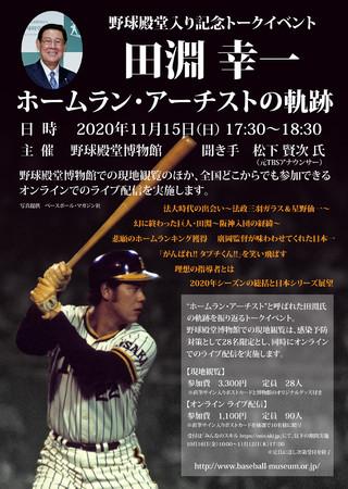 田淵幸一氏 野球殿堂入り記念トークイベント「ホームラン・アーチストの軌跡」開催のお知らせ