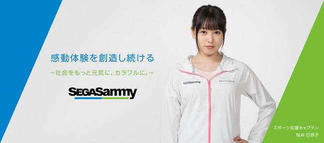セガサミースポーツ応援企画始動!!応援キャプテンに女優 桜井日奈子さんが就任