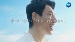 松岡修造さんがKiroroの名曲『未来へ』を歌う 新TV-CM『想いの架け橋〜未来へ』篇10月16日(金)から放映開始