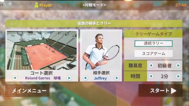 体験型テニストレーニングシステム「テニスル」