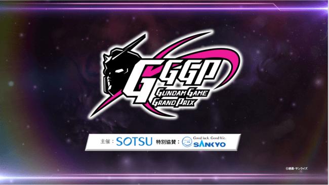 賞金付きのガンダムゲーム大会「GGGP2021 」 (ガンダムゲームグランプリ 2021 )開催を発表!公式サイトで順次情報公開
