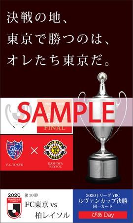 【FC東京】10/28(水) 柏レイソル戦『ぴあ Day』開催のお知らせ