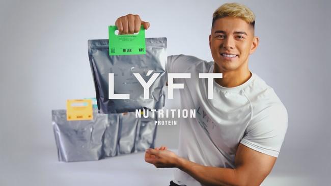 エドワード加藤のオリジナルフィットネスブランド「LÝFT」が「LÝFT NUTRITION PROTEINシリーズ」を10月23日より販売開始