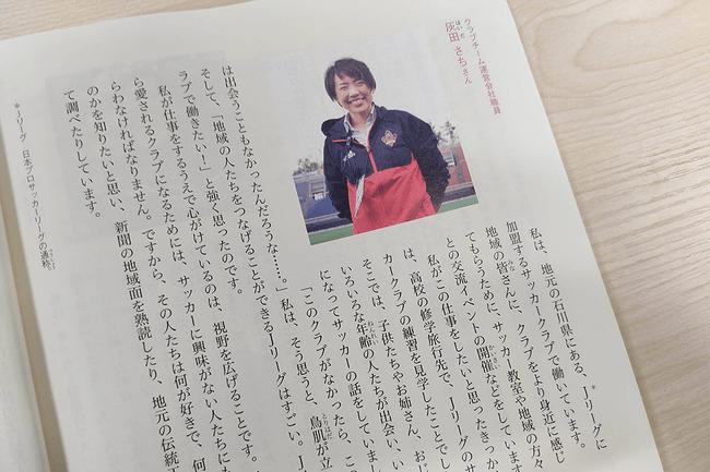 スポーツメディア「AZrena」の記事が令和3年度・中学3年生用の道徳教科書に掲載!