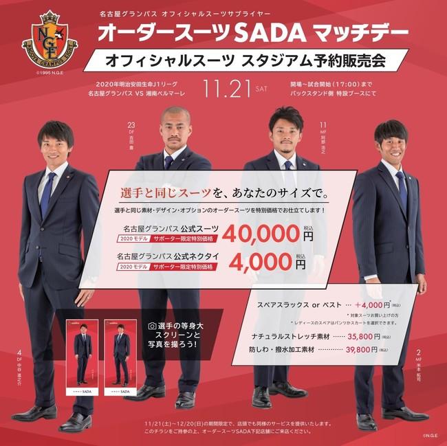 【名古屋グランパス】11/21(土)オーダースーツSADAマッチデー開催!試合前にはオフィシャルスーツのスタジアム予約販売会をおこないます。