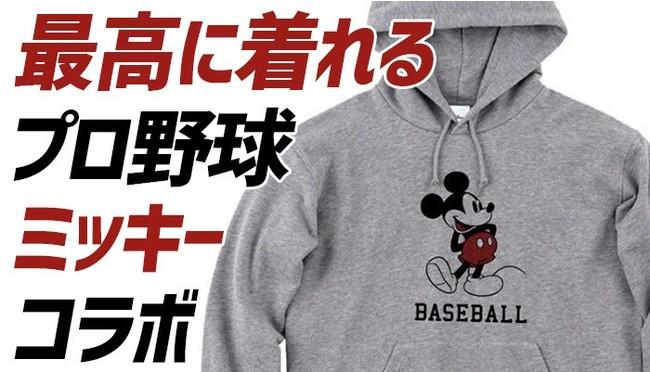 プロ野球 × ミッキーマウスのコラボパーカー!予約受付開始!NPBファン&ディズニーファン注目のアイテム!