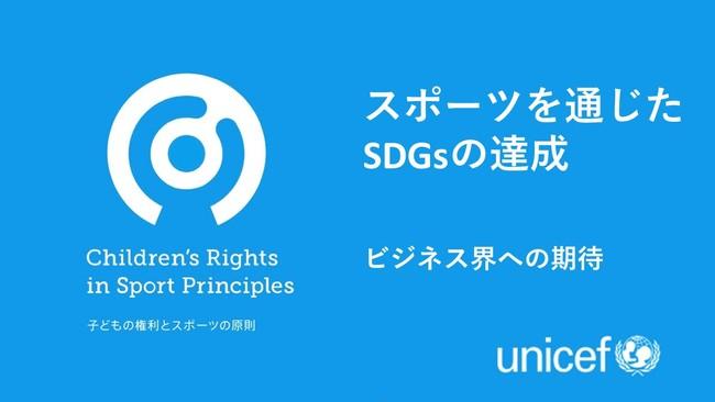 【イベントのご案内】ユニセフ『子どもの権利とスポーツの原則』オンラインイベント開催:スポーツを通じたSDGsの達成~ビジネス界への期待