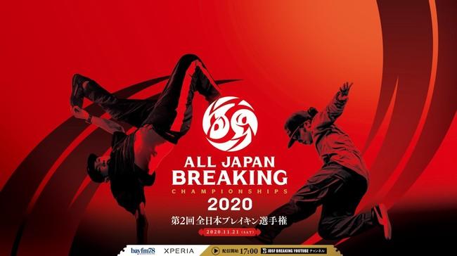 ダンススポーツ ブレイキン(ブレイクダンス)の全日本チャンピオンが決定する!