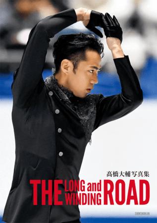 「髙橋大輔写真集 The Long and Winding Road」11月27日(金)発売!