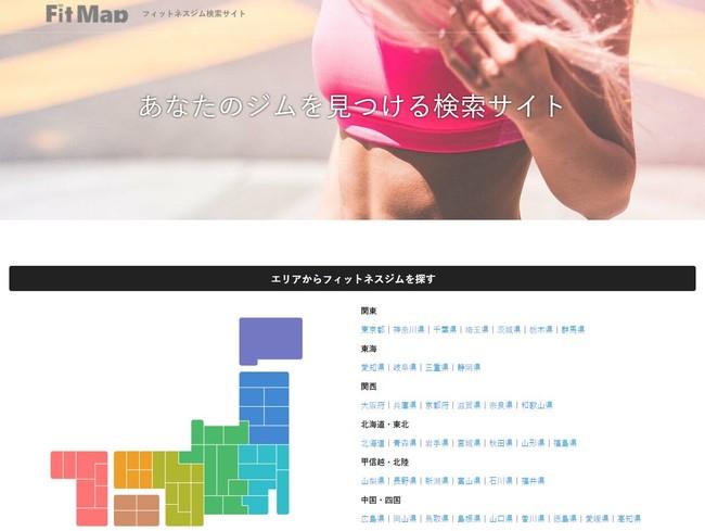 ジム検索サイト「FitMap」が緊急フィットネス業界復興支援を実施!固定費0円で売上に繋がる送客を支援