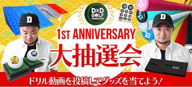 【102名様に豪華オリジナルグッズをプレゼント】ゴルフコミュニティー『D×D GOLF MONSTERS』が1周年を記念して、11/25より5日間限定大抽選会を実施!