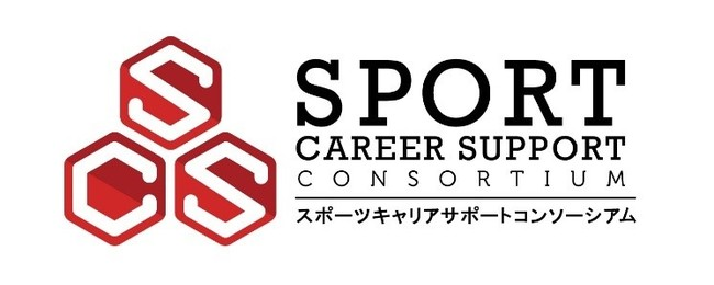SDGs推進に向け「スポーツキャリアサポートコンソーシアム」に参画