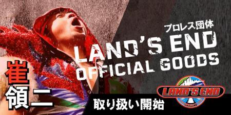 プロレス団体「LAND'S END」のオリジナルグッズ取り扱い開始