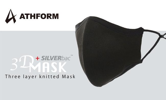 スポーツ専門店「スポーツオーソリティ」より、表面の繊維に銀イオンを組み込み、3層ニット構造で効果的に細菌をカットする「3層式 ニットマスク(+銀イオン)」を発売!