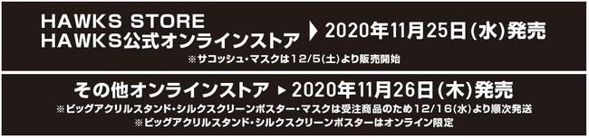 福岡ソフトバンクホークス日本一を記念したパックマンとのコラボグッズが登場!