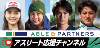 アスリートの「今」が見られる!エイブル・CHINTAIアスリート応援チャンネルを開設!!