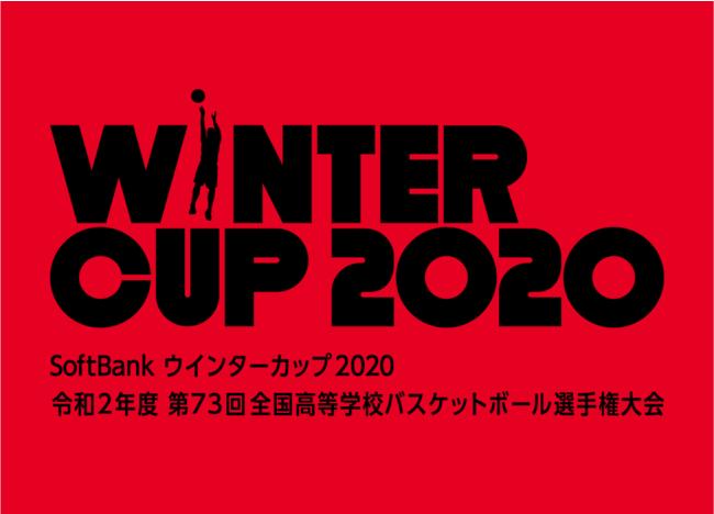 ジャパネット「ウインターカップ2020」初協賛のお知らせ