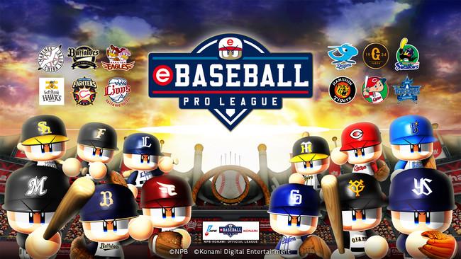 「eBASEBALL プロリーグ」2020シーズンの新たなパートナーとして、ローソンエンタテインメントとオカムラが決定!!