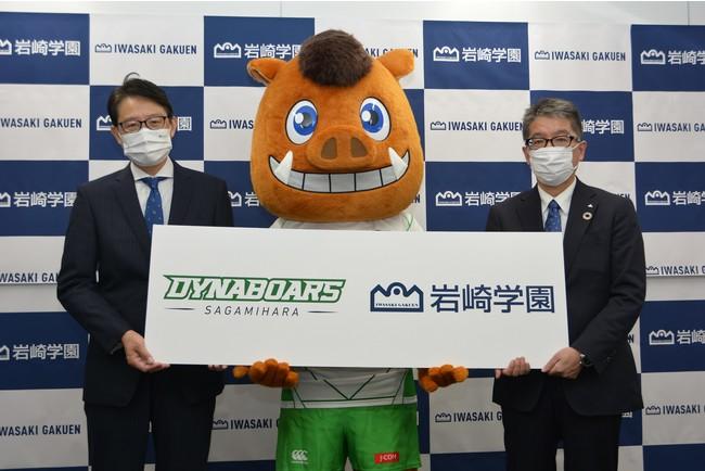 三菱重工相模原ダイナボアーズと岩崎学園が協賛契約を締結