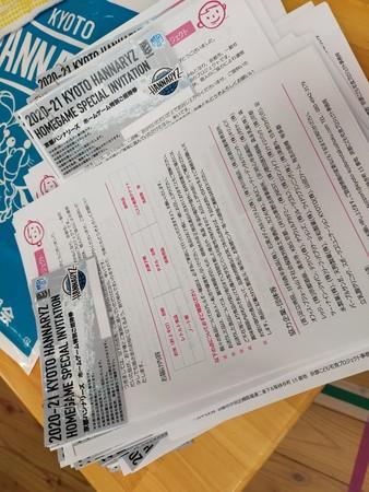 【京都ハンナリーズ・地域貢献】「京都こども宅食プロジェクトへの観戦チケット贈呈式」を実施