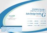 インソール設計ソフトウェアが、IT導入補助金で導入できます。