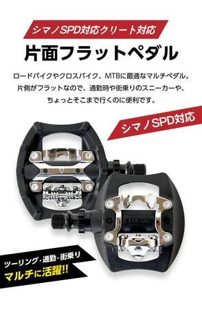 【片面フラット!!通勤や街乗りにもマルチに使える】自転車パーツブランド「GORIX」から、片面フラット ビンディングペダル(GX-PM811)が発売!!