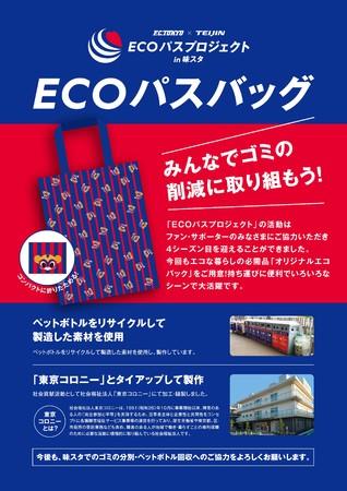 F.C.TOKYO × TEIJIN『ECOパスプロジェクト in味スタ』ECOパスバッグ販売のお知らせ