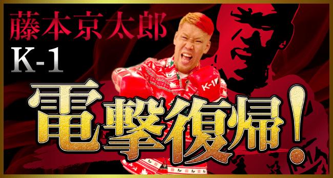 【K-1電撃復帰】藤本京太郎選手(元K-1世界ヘビー級チャンピオン)マネジメント契約のお知らせ