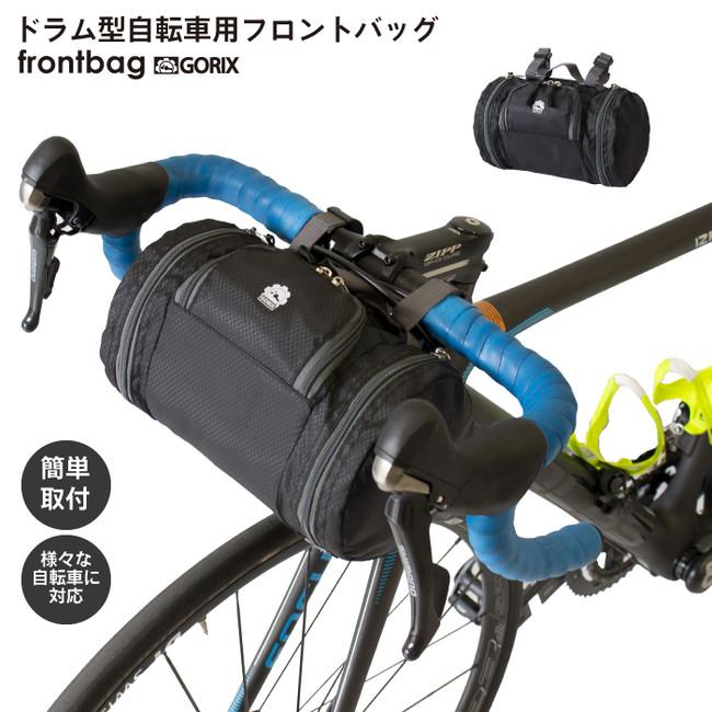【累計1,000個突破】自転車パーツブランド「GORIX」のドラム型自転車用フロントバッグ(B15)が累計個数1,000個を突破!!