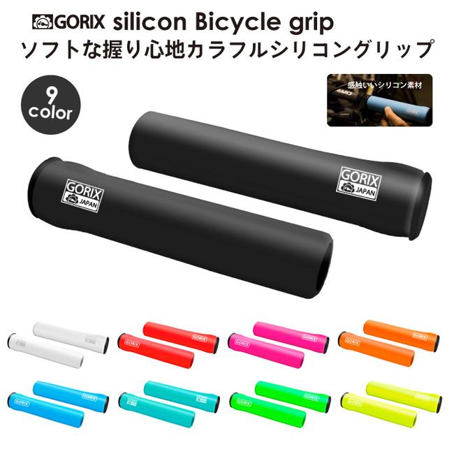 自転車パーツブランド「GORIX」から、ソフトな握り心地のカラフルなシリコングリップ(GX-GPSR)が発売!!