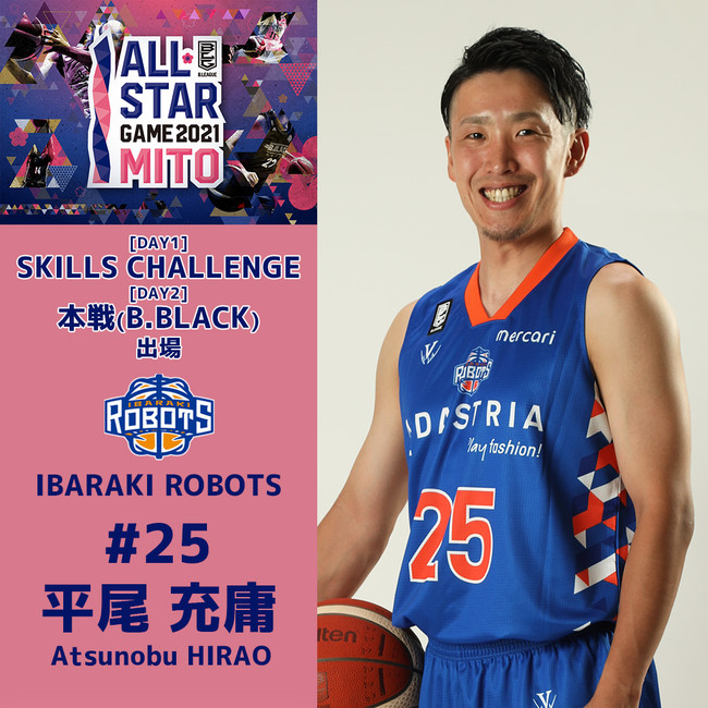B.LEAGUE ALL-STAR GAME 2021 IN MITO 選出選手のお知らせ(平尾充庸・福澤晃平)