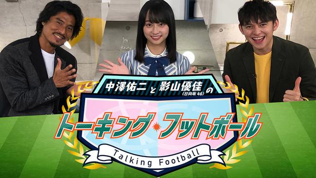 サッカー好きによるサッカー好きのためのオリジナルトークバラエティ番組「中澤佑二と影山優佳(日向坂46)のトーキング・フットボール」ひかりTVとdTVチャンネルで独占配信