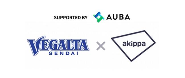 【オープンイノベーションプラットフォームAUBA】が共創支援!「ベガルタ仙台」×「akippa」、試合会場近隣の渋滞緩和・交通分散を目的とした実証実験を実施