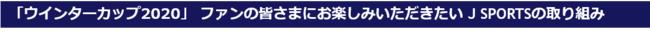 """「高校バスケ ウインターカップ2020」男女全118試合放送/配信!J SPORTSが""""おうち観戦""""の新様式を多面的に展開!"""