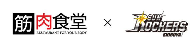 Bリーグ・SR渋谷 筋肉食堂 オフィシャルサプライヤー契約締結のお知らせ