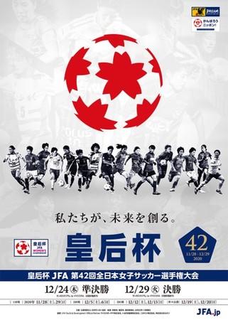 皇后杯 JFA 第42回全日本女子サッカー選手権大会 2020年12月29日(火)に決勝を開催 同日14時からNHK-BS1にて生中継
