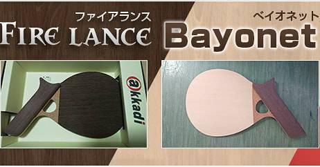 卓球用ラケット「ペン」「シェーク」に続く第3のラケットとしてピストル型ラケットの追加販売が決定!